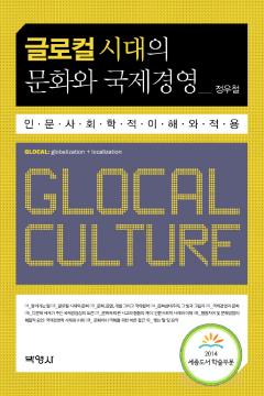 글로컬 시대의 문화와 국제경영