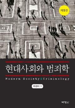 현대사회와 범죄학 <제5판>