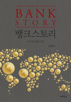 뱅크스토리: 한국의 금융사업