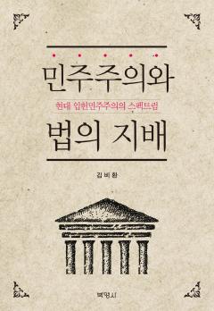 민주주의와 법의 지배: 현대 입헌민주주의의 스펙트럼