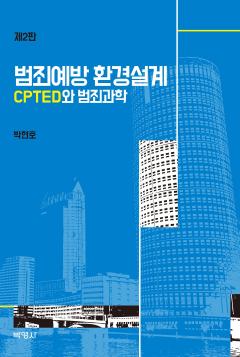 범죄예방환경설계 CPTED와 범죄과학 <제2판>