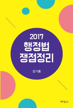 2017 행정법 쟁점정리 <제7판>