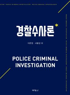경찰수사론