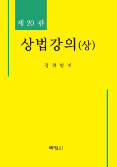 상법강의(상) <제20판>