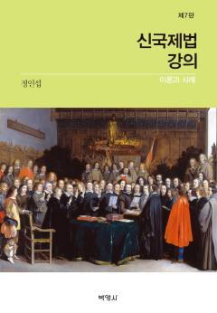 신국제법강의 ― 이론과 사례 <제7판>