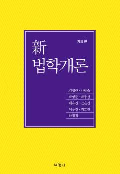 신법학개론 <제5판>