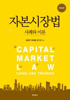 자본시장법 : 사례와 이론 <제3판>