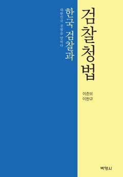 한국 검찰과 검찰청법