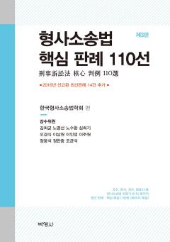 형사소송법 핵심 판례 110선 <제3판>