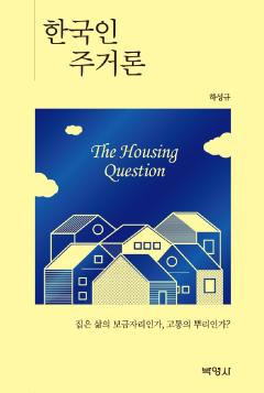 한국인 주거론