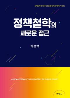 정책철학의 새로운 접근