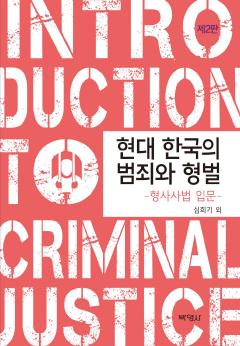 현대 한국의 범죄와 형벌 <제2판>