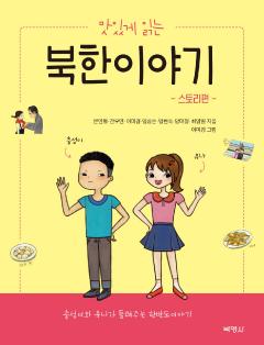 맛있게 읽는 북한 이야기