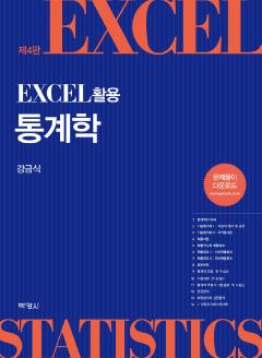 Excel 활용 통계학 4판
