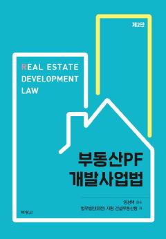 부동산 PF개발사업법 2판