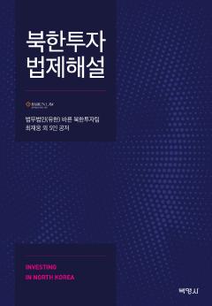 북한투자 법제해설