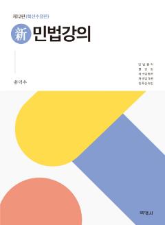 신 민법강의 (혁신수정판) 12판