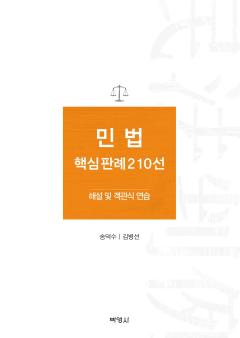 민법 핵심 판례 210선