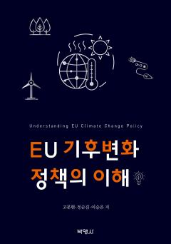 EU 기후변화정책의 이해