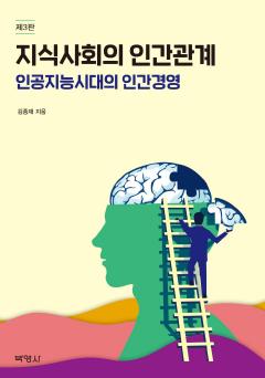 지식사회의 인간관계 -인공지능시대의 인간경영  < 제 3판 >