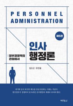 인사행정론 : 정부경쟁력의 관점에서 5판