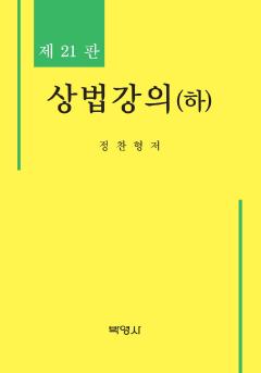 상법강의(하) 21판