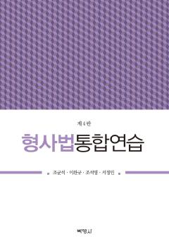형사법통합연습 4판