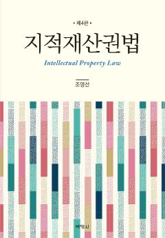 지적재산권법 4판