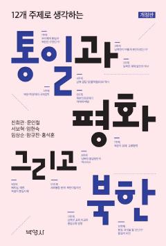 12개 주제로 생각하는 통일과 평화, 그리고 북한 개정판