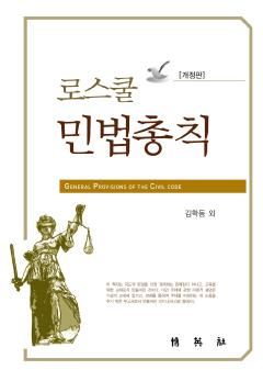 로스쿨 민법총칙