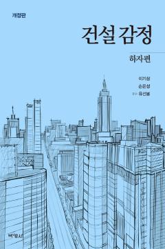 건설감정: 하자편 개정판