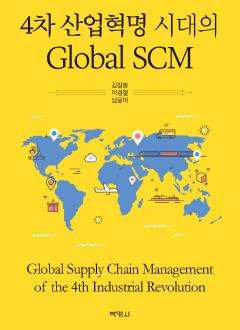 4차 산업혁명 시대의 Global SCM