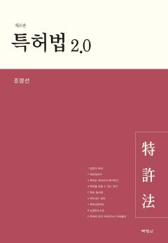 특허법 2.0 (6판)