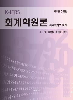 K-IFRS 회계학원론 재무회계의 이해 수정판 5판