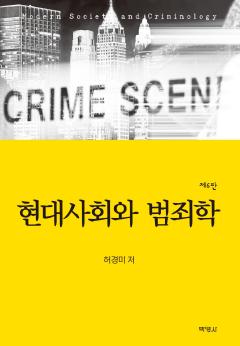현대사회와 범죄학 6판