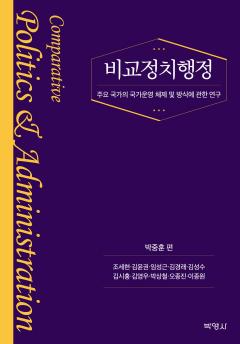 비교정치행정 (주요 국가의 국가운영 체제 및 방식에 관한 연구)