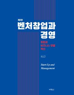 벤처창업과 경영 창업과 비즈니스 모델 혁신 2판