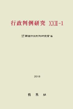 행정판례연구 23-1