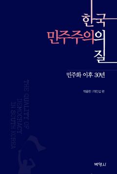 한국 민주주의의 질: 민주화 이후 30년