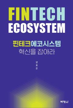 핀테크에코시스템 혁신을 잡아라