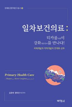 일차보건의료 (티카풀(네팔)이 강화(대한민국)를 만나다)