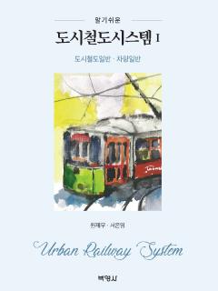 알기쉬운 도시철도시스템. 1: 도시철도일반, 차량일반