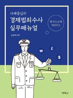 사례중심의 경제범죄수사 실무매뉴얼