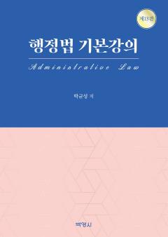 행정법 기본강의 개정판 13판