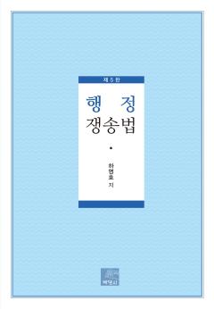 행정쟁송법 개정판 5판