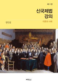 신국제법강의: 이론과 사례 개정판 11판