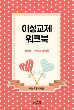 이성교제 워크북: 사랑시 고백구 행복동