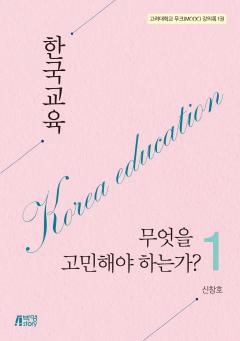 한국교육, 무엇을 고민해야 하는가?. 1