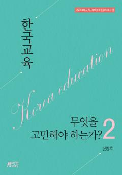 한국교육 무엇을 고민해야 하는가?. 2 고려대학교 무크 강의록 2권
