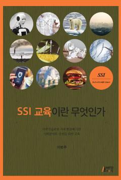 SSI 교육이란 무엇인가 - 과학기술관련 사회쟁점에 대한 사회참여와 실천을 위한 교육